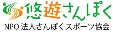 NPO法人 さんぽくスポーツ協会